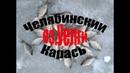 Зимняя рыбалка с ночёвкой! Ловля Челябинского карася на озере Уелги