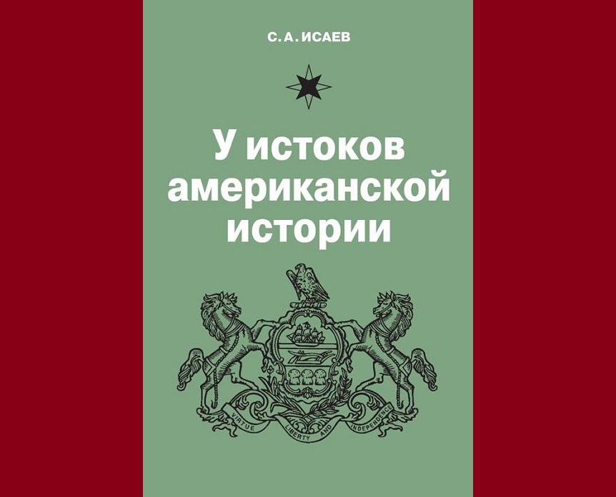 Исаев С.А. У истоков американской истории. V. Квакерство, Уильям Пенн (2018)