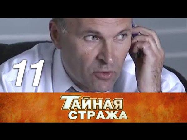 Тайная стража 1 сезон 11 серия (2005)