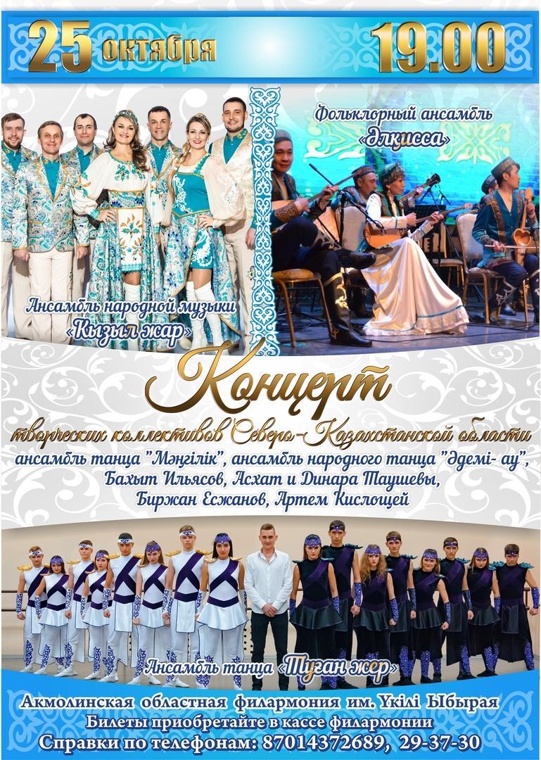 Концерт творческих коллективов Северо-Казахстанской области