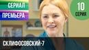 ▶️ Склифосовский 7 сезон 10 серия - Склиф 7 - Мелодрама 2019   Русские мелодрамы