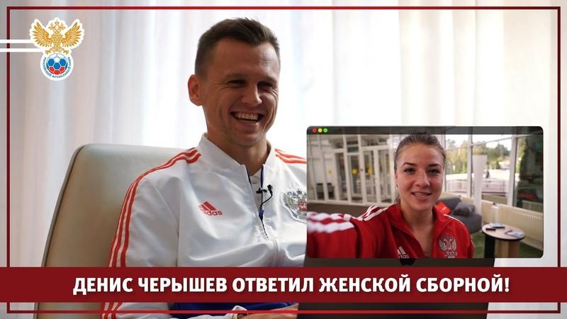 Денис Черышев ответил женской сборной!