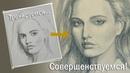 Как нарисовать портрет простым карандашом Рисуем портрет девушки с учеником научится рисовать