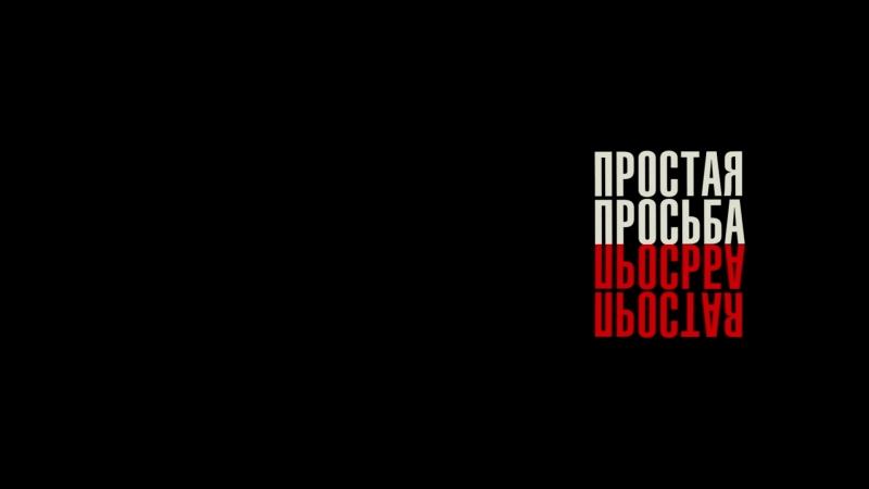 Простая просьба_КИНОЗАЛ им. Мордвинова
