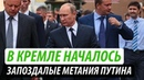 В Кремле началось. Запоздалые метания Путина