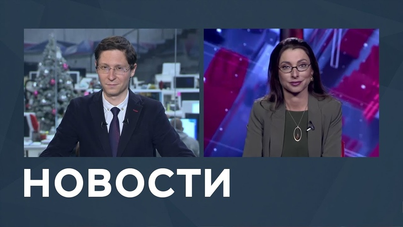 Новости от 09 01 2019 с Романом Перлом и Лизой Каймин