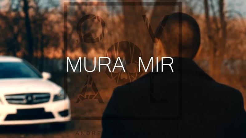 MURA MIR – Время вперёд