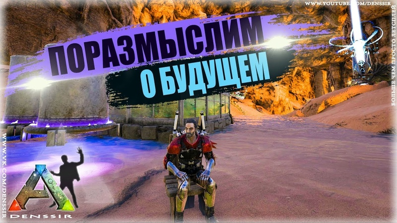 ARK SURVIVAL EVOLVED 15 | ПОРАЗМЫСЛИМ О БУДУЩЕМ ТРАЙБА В АРК | арк сурвайвал эволв