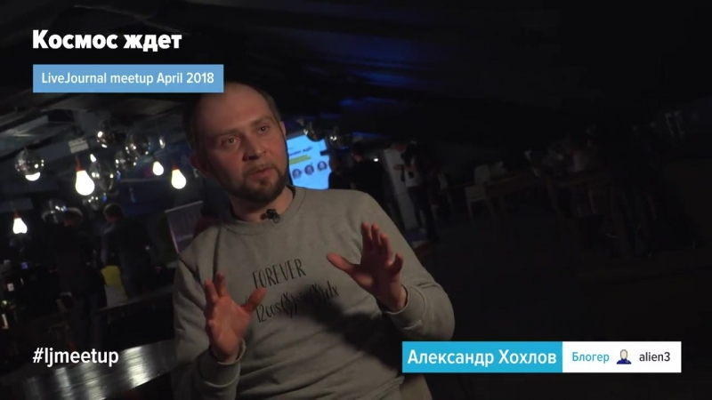 Космический LiveJournal meetup