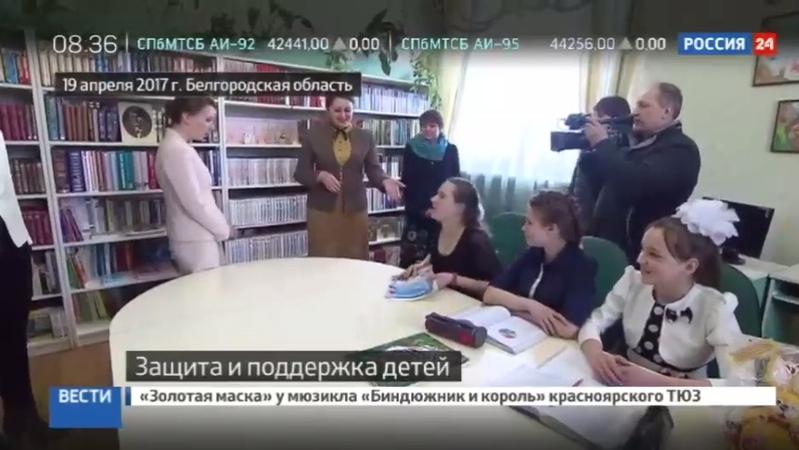Новости на Россия 24 • В Белгороде обсудили проблемы многодетных семей и защиту детей от опасных сайтов