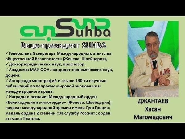 Выступление Джантаева Х.М. (вице-президента SUHBA) на мероприятии 23.09.18