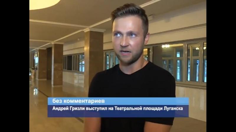 ГТРК ЛНР. Андрей Гризли выступил на Театральной площади Луганска