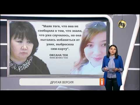 Мама Дениса Тена озвучила свою версию убийства фигуриста