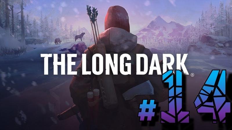 The Long Dark ►14 - СЮРПРИЗ НА ДАМБЕ