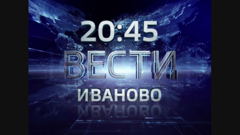 ВЕСТИ-ИВАНОВО 20 45 14 11 18