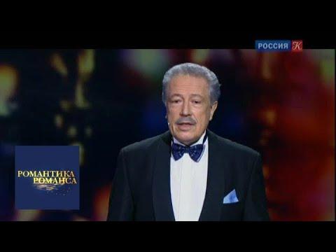 Актеры театра и кино Романтика романса Телеканал Культура