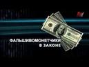 Документальный фильм 'Мировая кабала' 2 часть 'Фальшивомонетчики в законе'