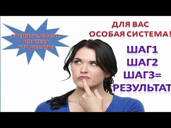 ПРЕЗЕНТАЦИЯ CL КАК ВЫЛЕЗТИ ИЗ ДОЛГОВ И КРЕДИТОВ