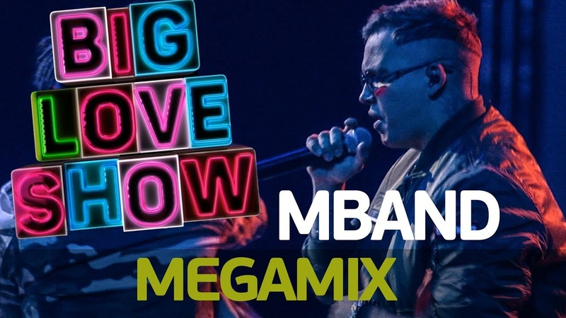 МBAND Megamix Она вернется Правильная девочка Big Love Show 2018