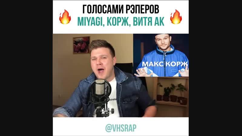 Поет голосами русских реперов 😱