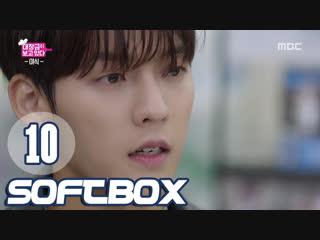 [Озвучка SOFTBOX] Дэ Чан Гым наблюдает 10 серия