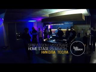 Spbpassion & Vissionare 25.03.2018 - Никола Тесла