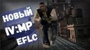 IVMP-EFLC новая жизнь GTA 4 2018
