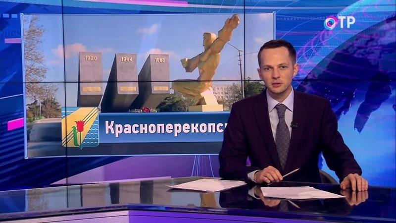 Малые города России Красноперекопск Крым Химический центр страны