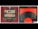 Русская коллекция. Хиты 70-х (часть 3) CD1