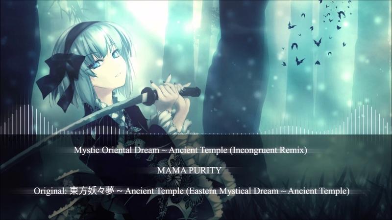 [東方Project] Mystic Oriental Dream ~ Ancient Temple (MAMA PURITY's Incongruent 170 BPM Remix)
