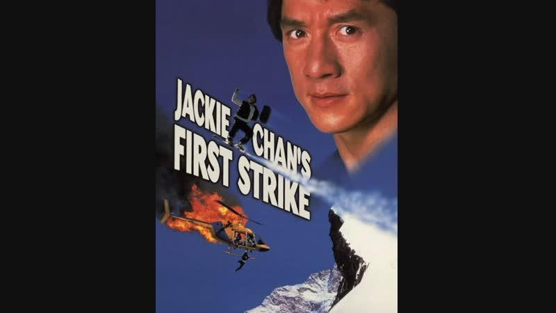 Первый удар / First Strike (1996) Гаврилов, UNRATED version,DVDRip 1080
