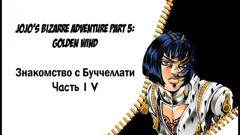 [Манга] JoJo's Bizarre Adventure Part 5: Golden Wind (Знакомство с Буччеллати! Part 4)