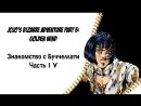 Манга JoJo's Bizarre Adventure Part 5 Golden Wind Знакомство с Буччеллати Part 4
