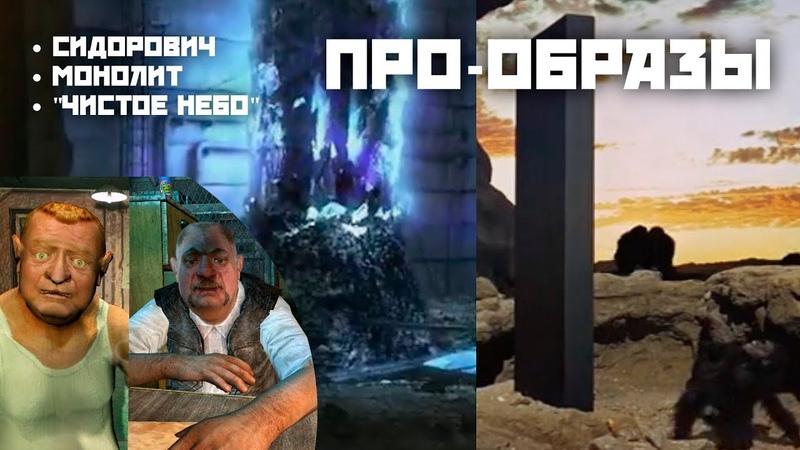 [ПРО-ОБРАЗЫ] Как создавались: Сидорович, Монолит, Чистое Небо СТАЛКЕР