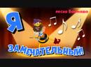 Мультклипы из Пчелографии. Песня Бармаша - Я Замечательный!