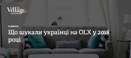 Велосипеди та дивани  що шукали українці на OLX у 2018 році 90a346e034f34