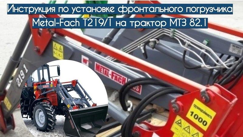 Инструкция по установке фронтального погрузчика Metal-Fach T219/1 на трактор МТЗ 82.1