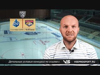Адмирал - Металлург Магнитогорск. Прогноз на матч КХЛ (05 октября 2018)