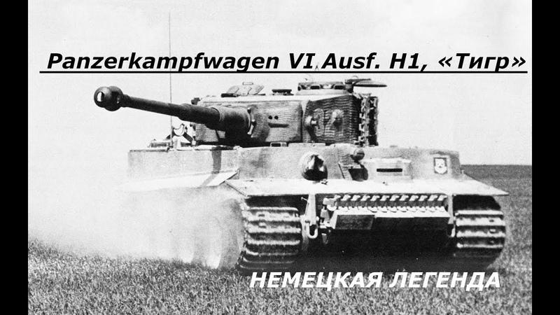 ТИГР 1(Tiger 1)-Легенда немецкого танкостроения
