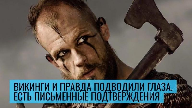 Историческая достоверность «Викингов»
