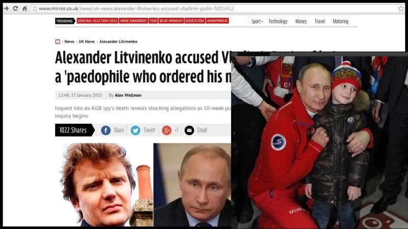 Сенсация из Лондона! Президент России - педофил-садист