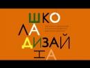 Школа дизайна Рыжий кот в Ангарске и Иркутске