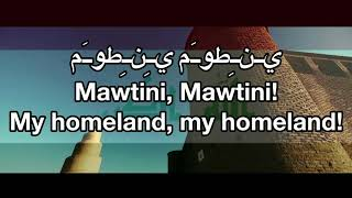Iraq National Anthem - Mawtini | مَــوطِــنــي