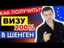 1 ВИЗА ШЕНГЕН 200% - Без работы - Виза в Европу за 10 дней - Как гарантированно получить в РФ-СНГ