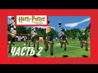 Harry Potter and the Chamber of Secrets Прохождение на Русском Часть 2 - КОЗЛЫ!