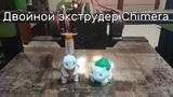 Двойной экструдер e3d Chimera часть 2. Калибровки, прошивка, настройки