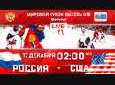 Мировой кубок вызова U18. Россия-США. ФИНАЛ.