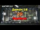 Warface 1 1 Димон 16 VS ЮрийКазах на Benelli nova Tactical