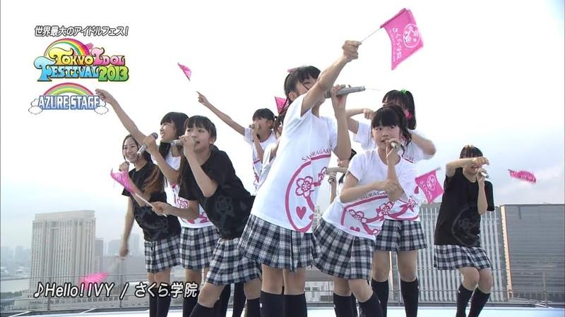 Sakura Gakuin TOKYO IDOL FESTIVAL 2013 AZURE STAGE さくら学院 2013 07 28 60fps