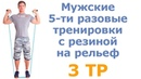 Мужские 5 ти разовые тренировки с резиной на рельеф 3 тр